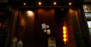 魚魯魚魯(ぎろぎろ)